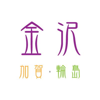 金沢・加賀・輪島