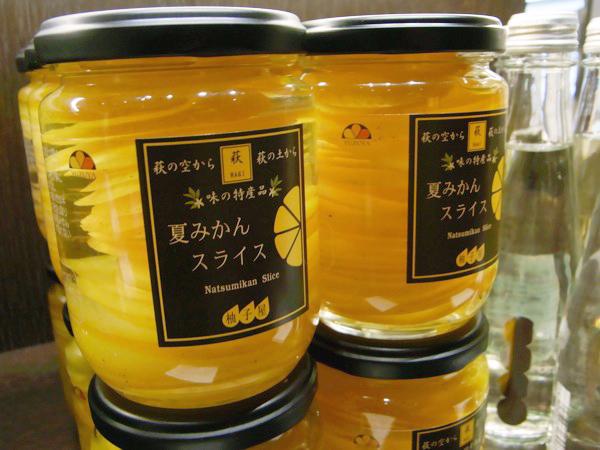 Made in 山口:「夏みかんスライス」