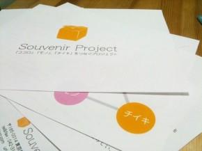 「Souvenir Project」プレゼン資料