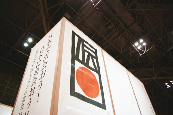 THE 71st / TOKYO INTERNATIONAL GIFT SHOW