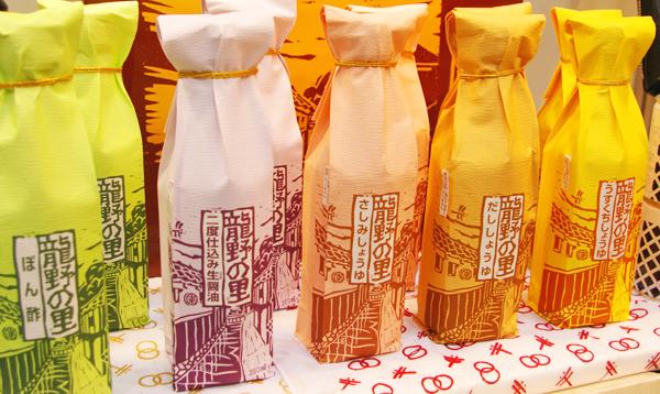 ヒガシマル醤油『龍野の里』