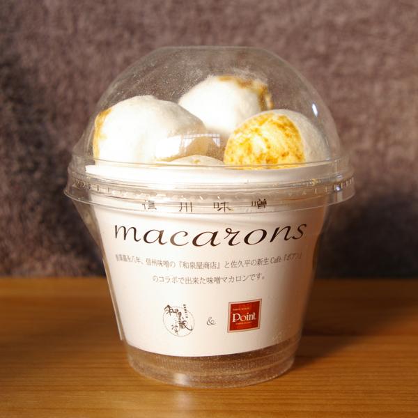 信州味噌マカロン