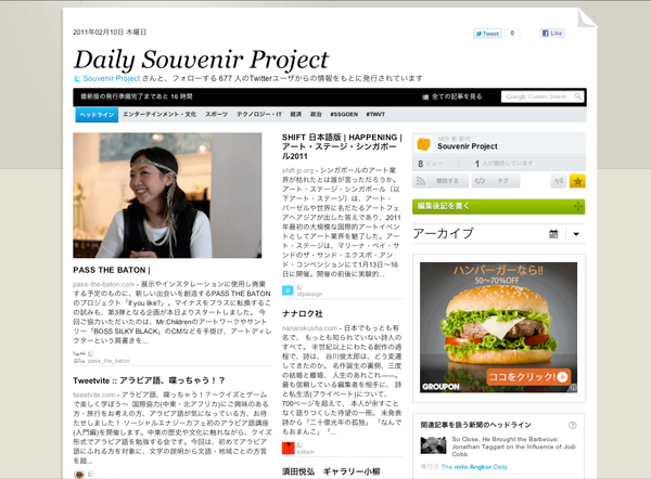 日刊WEB新聞「Daily Souvenir Project」