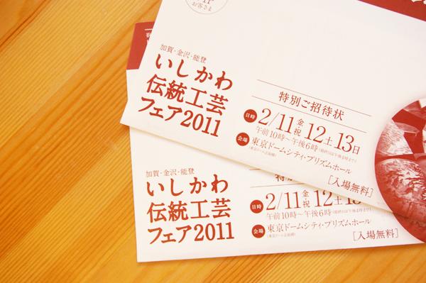 いしかわ伝統工芸フェア2011