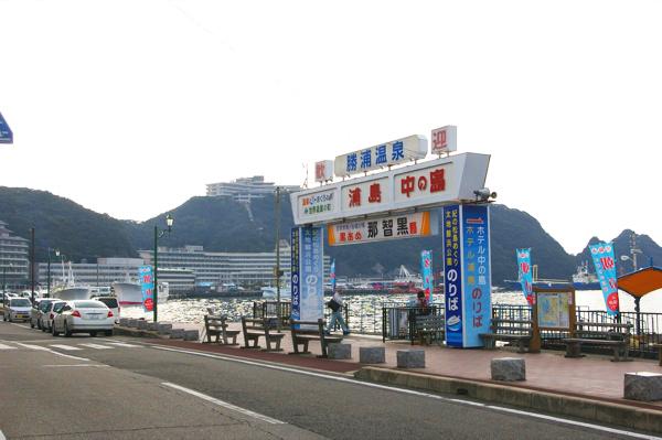 タビモノ 2011:熊野 vol.2 「鯨の街・太地へ」 浦島ホテル
