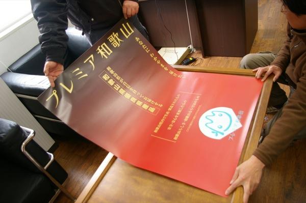 タビモノ 2011:熊野 vol.2 「鯨の街・太地へ」 プレミア和歌山