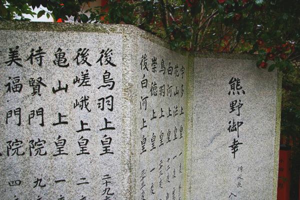 タビモノ 2011:熊野 vol.3 「てつさんとゆく熊野古道」熊野速玉神社