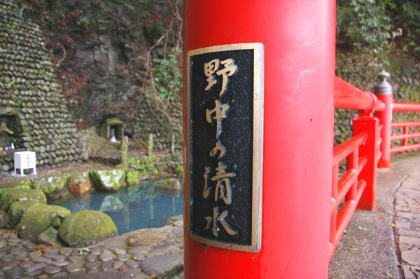 野中の清水【スーベニアプロジェクト】タビモノ 2011:熊野 vol.4 「熊野を感じる」