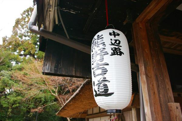 峠の茶屋・継桜王子【スーベニアプロジェクト】タビモノ 2011:熊野 vol.4 「熊野を感じる」