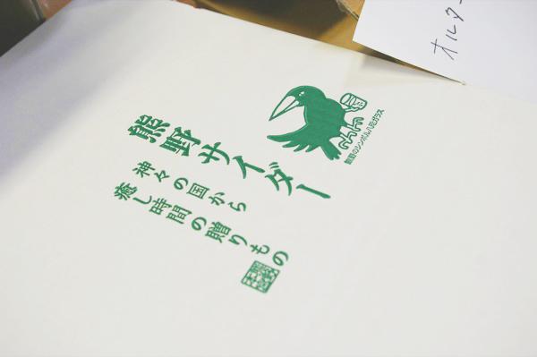 熊野サイダー・熊野鼓動【スーベニアプロジェクト】タビモノ 2011:熊野 vol.4 「熊野を感じる」