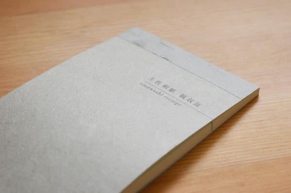 高知のお土産【スーベニアプロジェクト】土佐和紙 領収書[タテ]