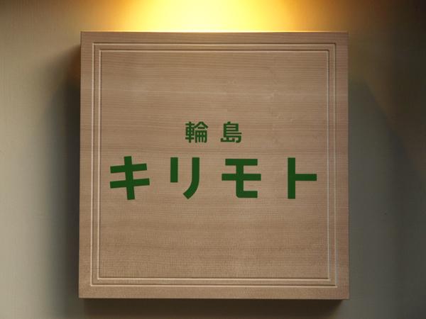 「輪島キリモト」金沢店オープン!【スーベニアプロジェクト】北陸留学
