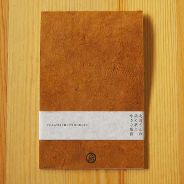 高知のおみやげ【スーベニアプロジェクト】Made in 高知:「[北岡さんの]染め紙の小さな帳面」