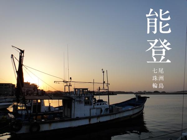 能登へ【スーベニアプロジェクト】タビモノ 2011:七尾 - 珠洲 - 輪島 vol.1 「出逢いと繋がりへ」