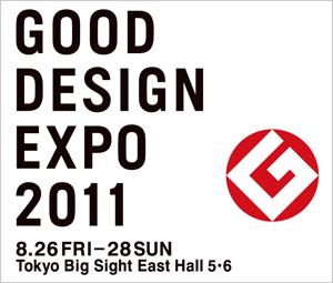 GOOD DESIGN EXPO 2011【スーベニアプロジェクト】グッドデザインエキスポ2011