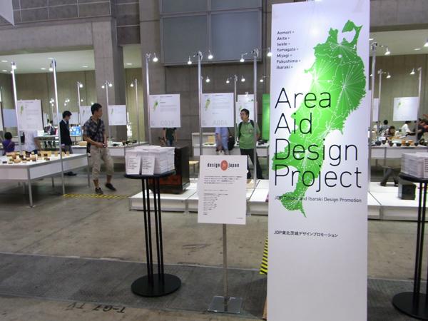 Area Aid Design Project JDP東北茨城デザインプロモーション【スーベニアプロジェクト】「グッドデザインエキスポ 2011」のレポート