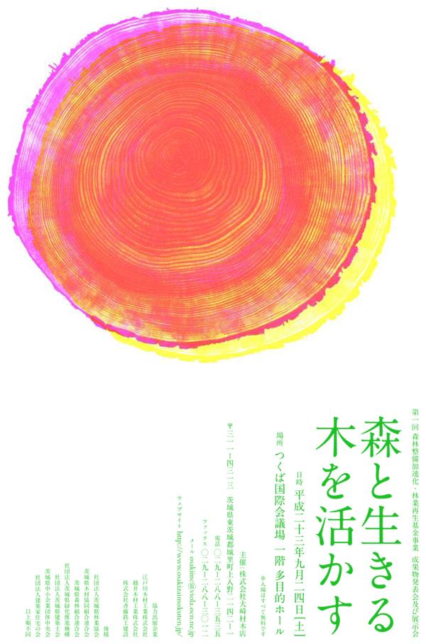「森と生きる 木を活かす」@つくば国際会議場【スーベニアプロジェクト】