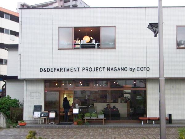 長野観光【スーベニアプロジェクト】D&DEPARTMENT PROJECT NAGANO by COTO