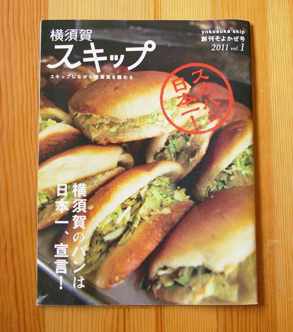 地域情報紙【スーベニアプロジェクト】Made in 神奈川:「横須賀スキップ」創刊そよかぜ号