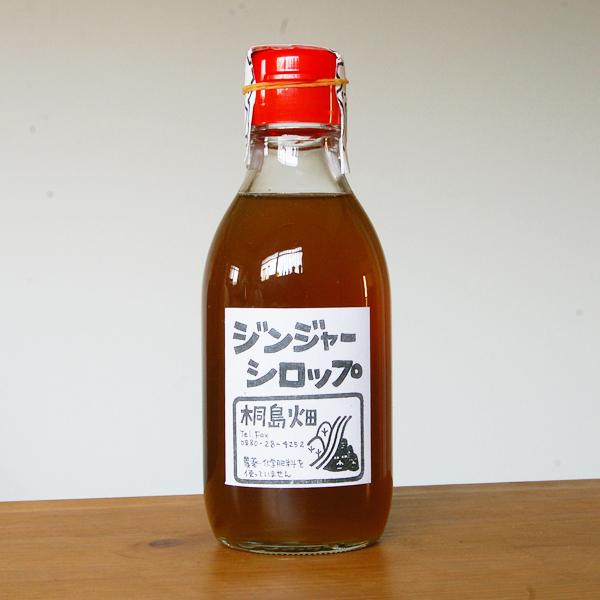 高知のお土産【スーベニアプロジェクト】Made in 高知:「桐島畑のジンジャーシロップ」