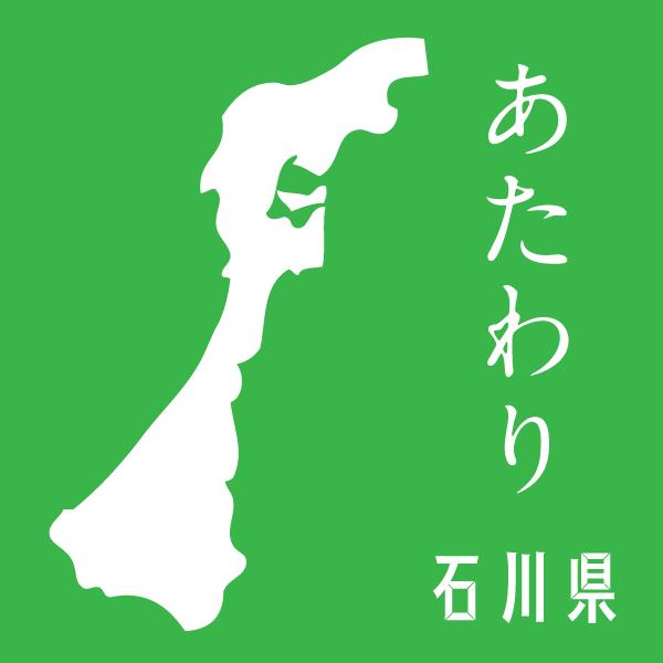 能登の方言【スーベニアプロジェクト】タビモノ 2011:能登 - 加賀 vol.1 「あたわり」