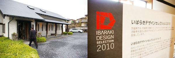 回廊ギャラリー門【スーベニアプロジェクト】タビモノ 2011:笠間 vol.1 「いばらきデザインセレクション巡り@笠間」