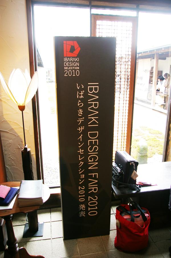 いばらきデザインセレクション2011【スーベニアプロジェクト】タビモノ 2011:笠間 vol.1 「いばらきデザインセレクション巡り@笠間」