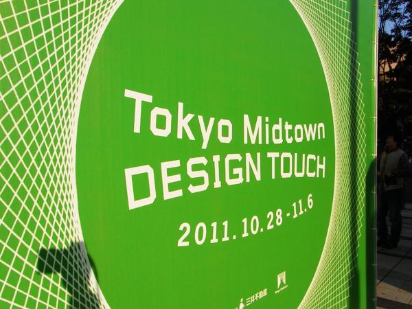 DESUGN TOUCH【スーベニアプロジェクト】美しいだけじゃ意味がない「ちゃんと使えるデザイン」