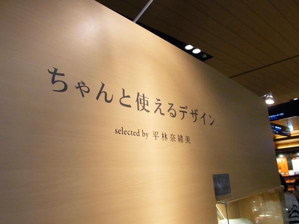 東京ミッドタウン【スーベニアプロジェクト】美しいだけじゃ意味がない「ちゃんと使えるデザイン」