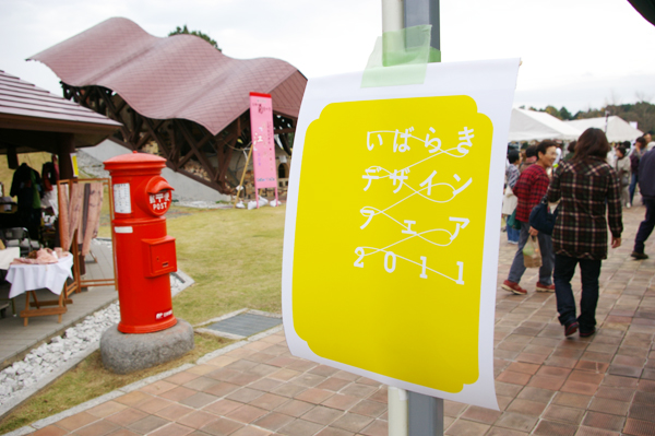 【スーベニアプロジェクト】タビモノ 2011:笠間 - つくば vol.1 「いばらきデザインフェア2011笠間展&デザインマルシェ」