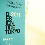 レポート【スーベニアプロジェクト】「DESIGNTIDE TOKYO 2011」いってきました。