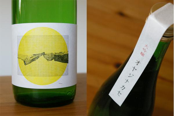 父の日のプレゼントに!【スーベニアプロジェクト】Made in 兵庫×茨城:「オヤジナカセ」