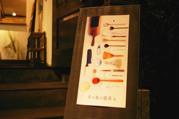 吉祥寺のギャラリーショップ「poooL」【スーベニアプロジェクト】「手の先の道具展」にいってきました。