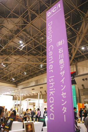 石川県デザインセンター【スーベニアプロジェクト】「IFFT/インテリア ライフスタイル リビング 2011」にいってきました。