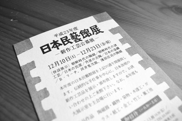 日本民藝館【スーベニアプロジェクト】23年度「日本民芸館展」がはじまります。