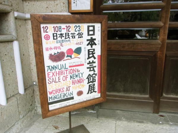 新作工芸公募展【スーベニアプロジェクト】 「日本民藝館展」へいってきました。