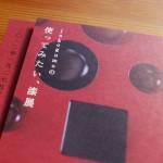 jokogumoの「使ってみたい、漆展」はじまりました。【スーベニアプロジェクト】神楽坂フラスコ