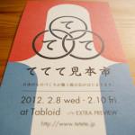 日本の新しいモノづくり【スーベニアプロジェクト】第1回「ててて見本市」開催