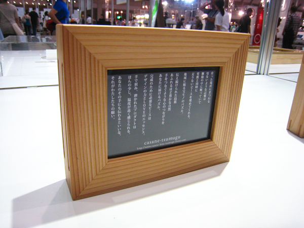 新月伐採材のフォトフレーム【スーベニアプロジェクト】「グッドデザインエキスポ 2011」のレポート