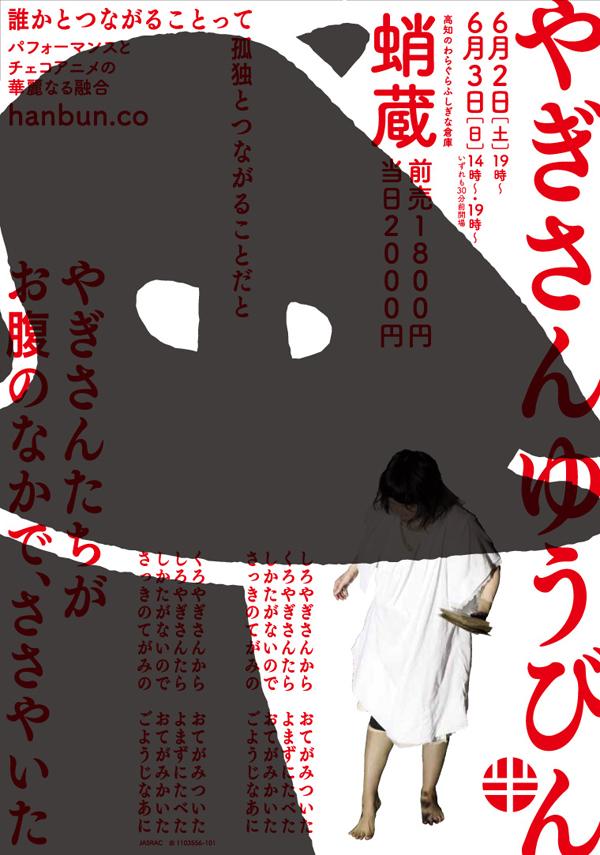 アートゾーン藁工倉庫【スーベニアプロジェクト】蛸蔵:EVENT『やぎさんゆうびん』6/2・6/3