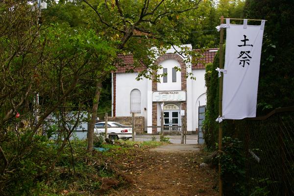 【ブラジル】タビモノ 2012:益子 vol.1 「土祭 2012」