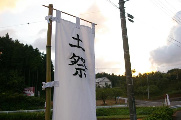 【ひじさい】タビモノ 2012:益子 vol.1 「土祭 2012」