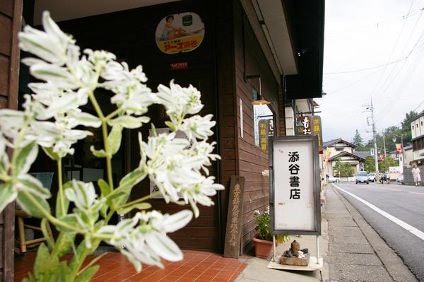 益子観光【スーベニアプロジェクト】タビモノ 2012:益子 vol.2 「添谷書店」