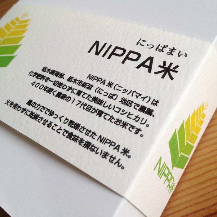 nippa_04