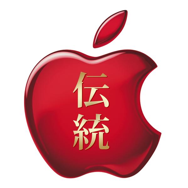 【りんご創造計画】日本のお土産プロジェクト