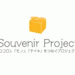 Souvenir Project ロゴ