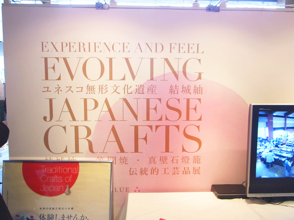 EVOLVING JAPANESE CRAFTS