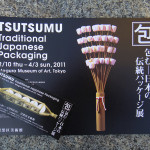 包む―日本の伝統パッケージ展 TSUTSUMU-Traditional Japanese Packaging