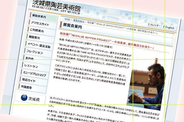 """REVALUE NIPPON PROJECT""-中田英寿、現代陶芸と出会う-"