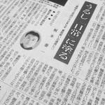 桐本泰一さん、日経コラムの掲載記事【スーベニアプロジェクト】